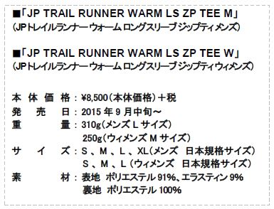 TRAIL RUNNER WARM LS ZIP TEEスペック