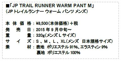 TRAIL RUNNER WARM PANT スペック